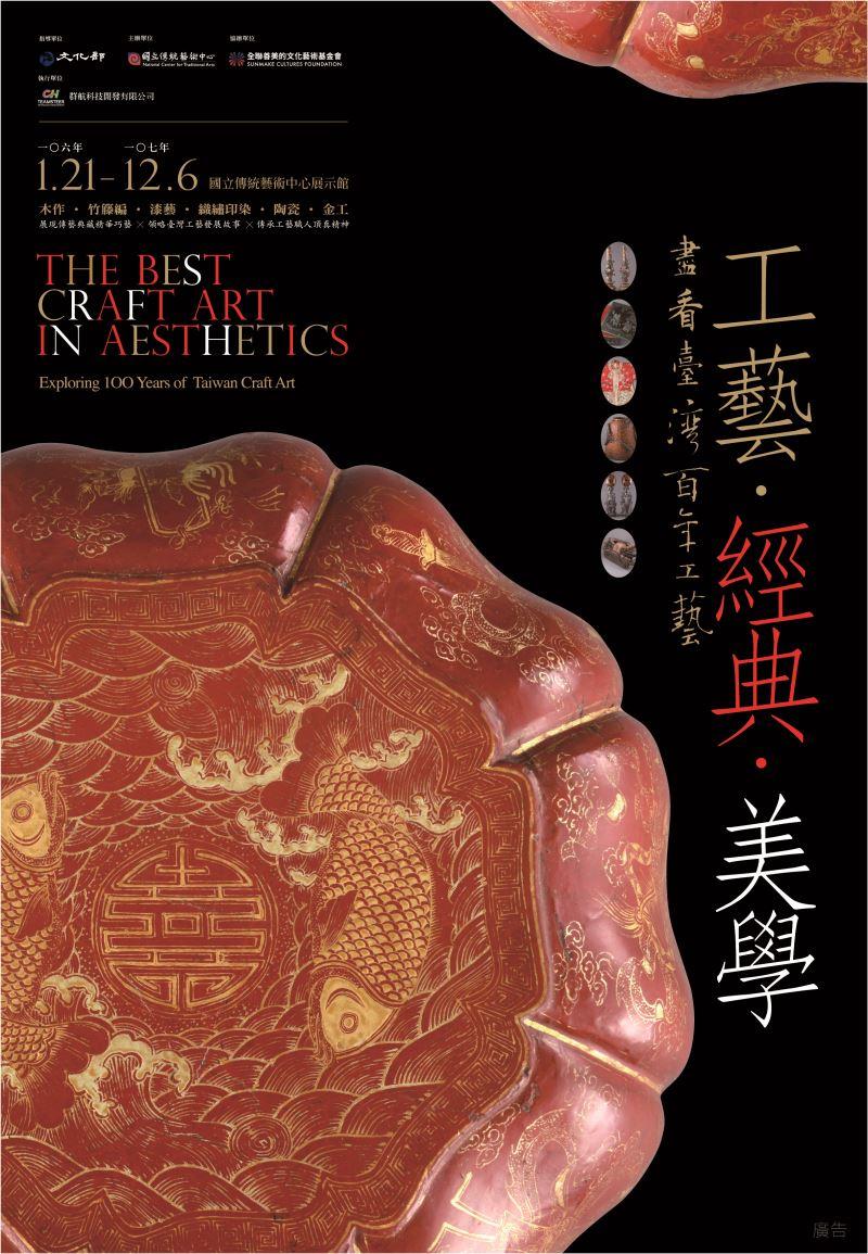 「工藝・經典・美學―盡看臺灣百年工藝」常設展