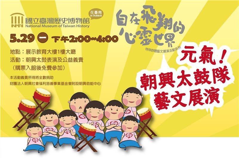 自在飛翔的心靈世界—5.29「元氣!朝興太鼓隊」藝文展演