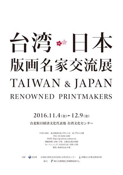 【アート】台湾·日本版画名家交流展