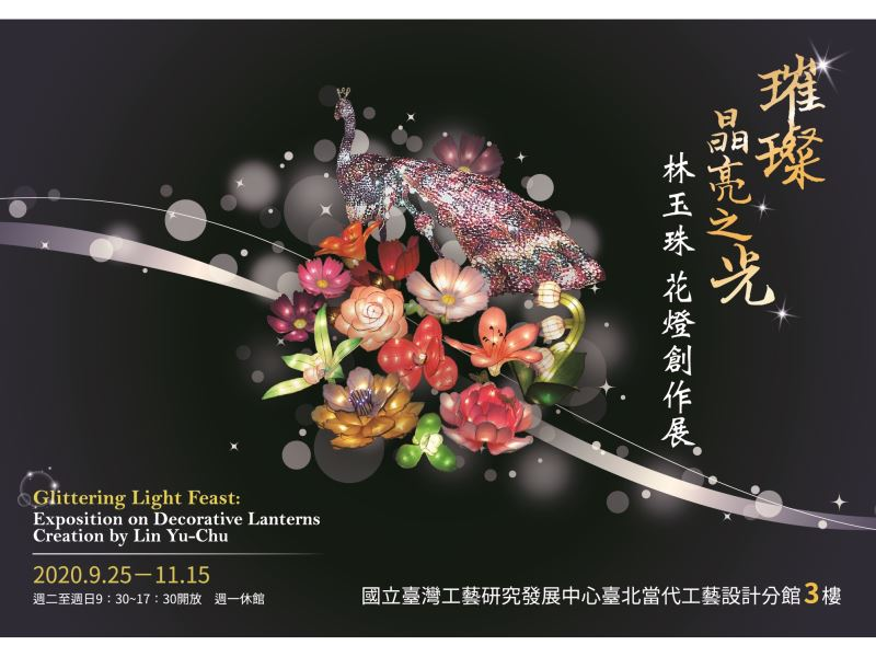 Glittering Light Feast: Exposition on Decorative Lanterns Creation by Lin Yu-Chu