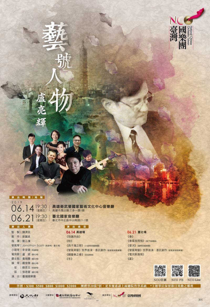 臺灣國樂團《藝號人物—盧亮輝》音樂會