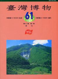 臺灣博物第61期