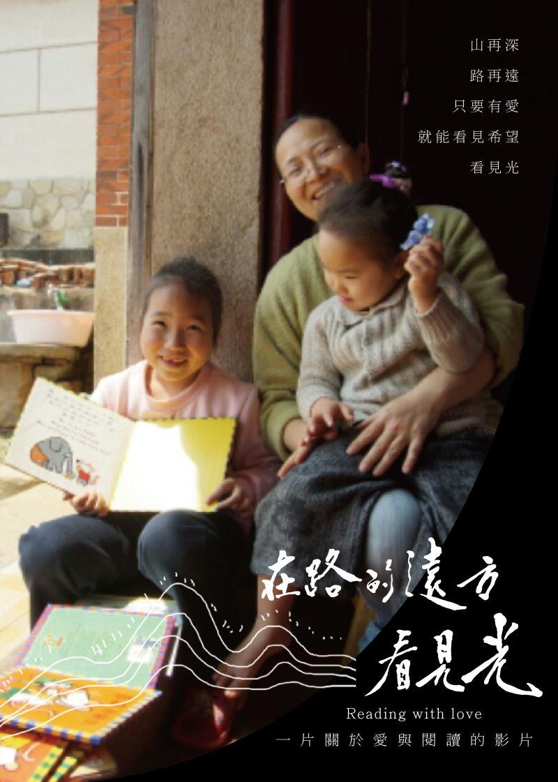 電影放映│《青春議事—台灣小影展》愛與勇氣