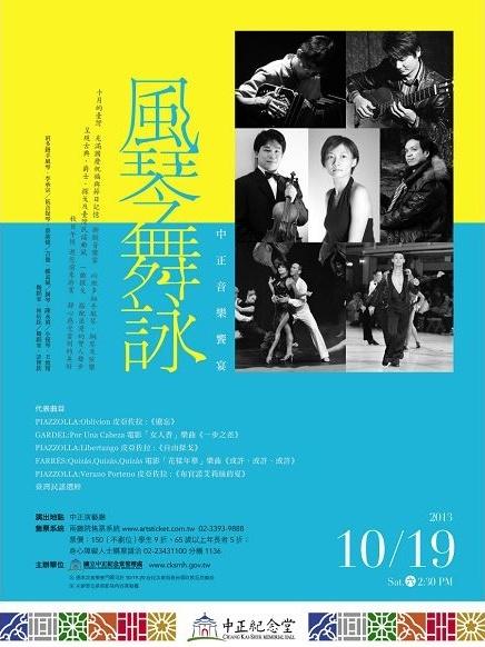 Zhong Zheng Music Fest