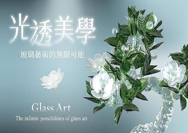 「光透美學」玻璃藝術的無限可能