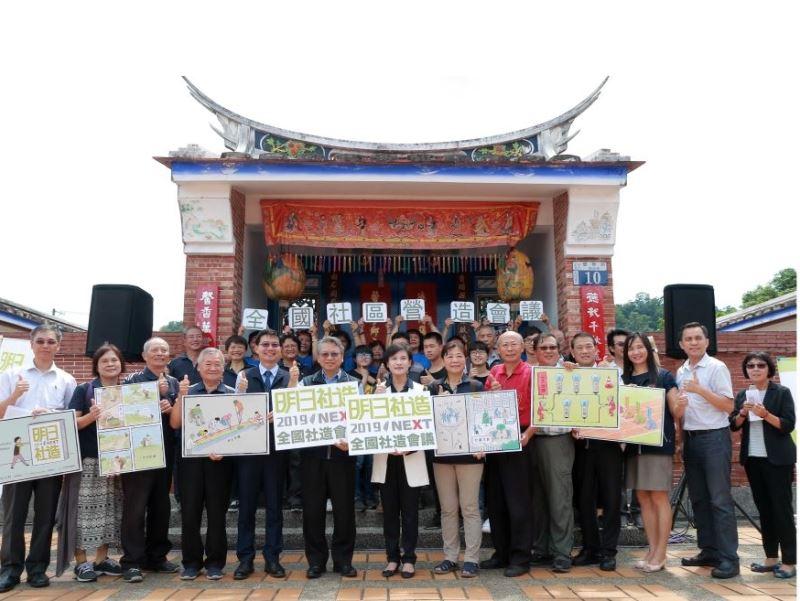 Twelve community-building forums to be held across Taiwan