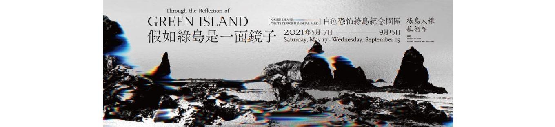 2021 Green Island Human Rights Art Festival: Through the Reflection of Green Island