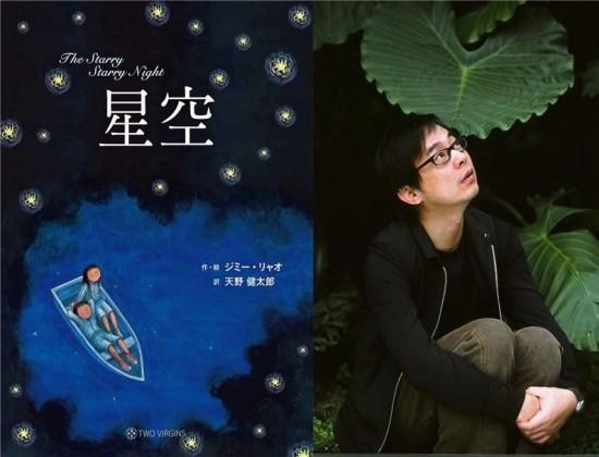 台湾カルチャーミーティング2017第1回 「ジミー『星空』日本版刊行記念トーク――台湾で絵本作家を生きる」ゲスト:絵本作家、ジミー・リャオ(幾米)さん