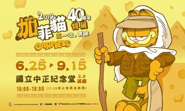 加菲貓40周年特展-再一次,冒險