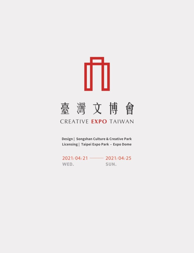 Creative Expo Taiwan 2021 calling for exhibitor applications