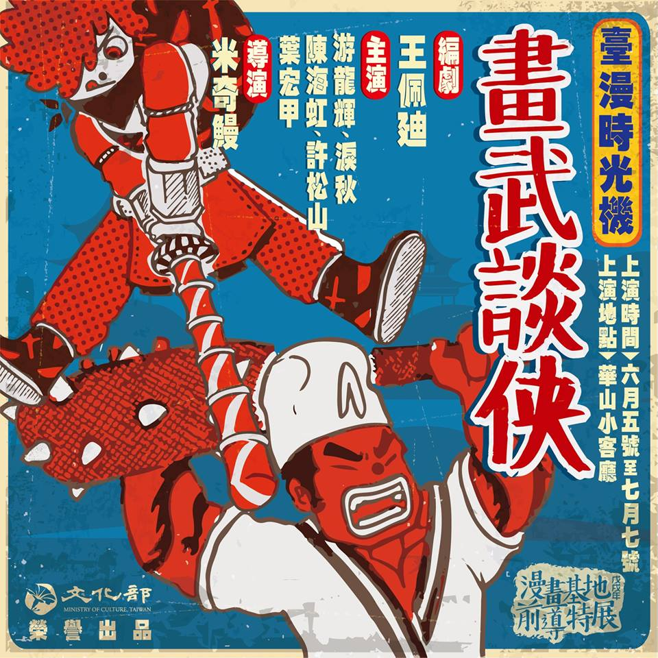 'Comic Combat — Taiwanese Comics Time Machine'