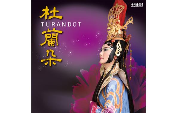 《杜蘭朵》臺灣豫劇團│2018賀歲系列
