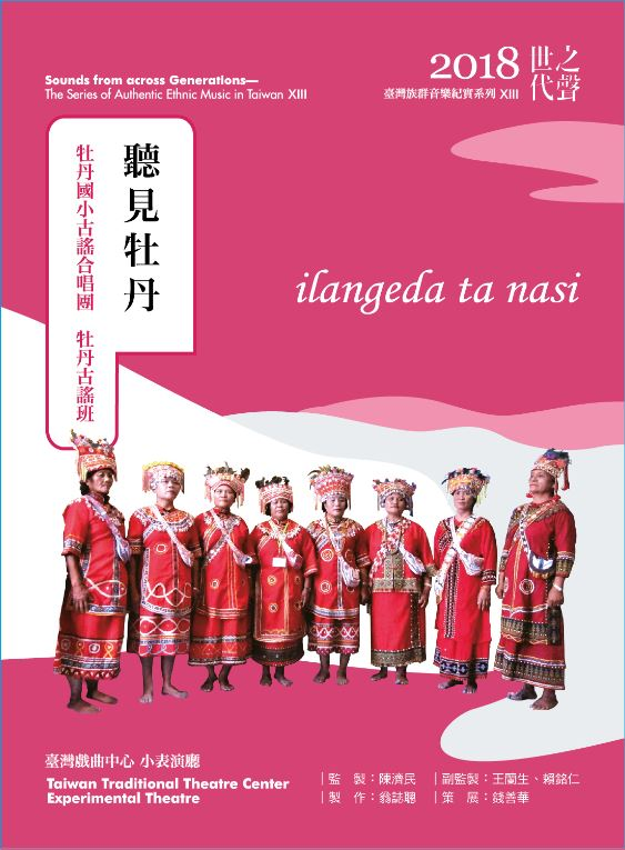 世代之聲-臺灣族群音樂紀實系列VIII聽見牡丹