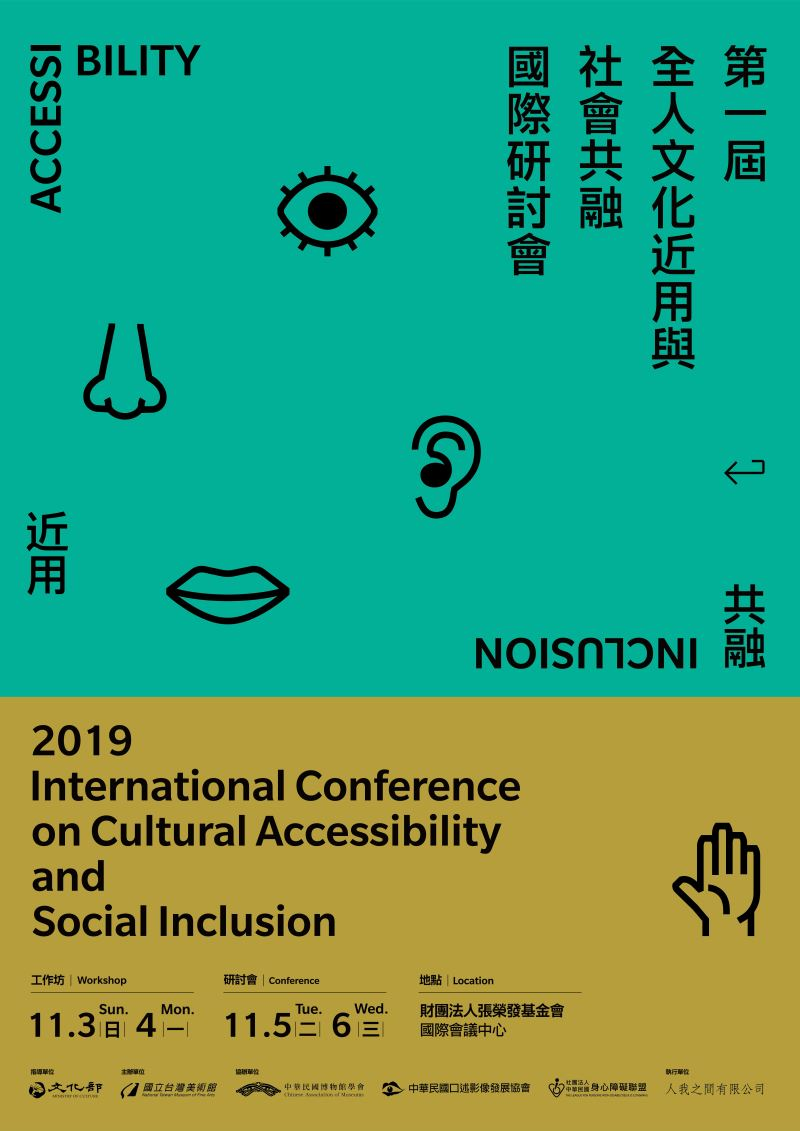 Taipei to hold global conference on accessibility, social inclusion