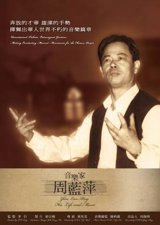 Chou Lan-ping documentary to premiere in HK