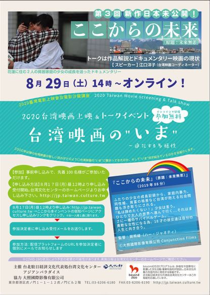 【映画】2020台湾映画上映&トークイベント「台湾映画の