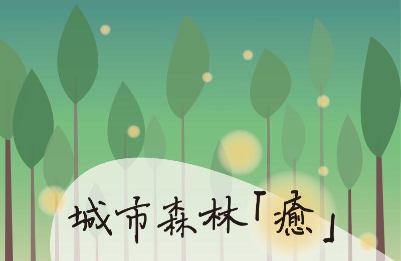 城市森林「癒」歡迎機關團體報名~
