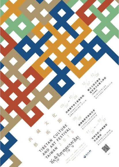 MOC | '2018 Tibetan Culture and Art Festival Taiwan'
