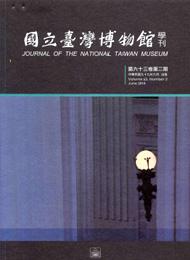 國立臺灣博物館學刊63-2期