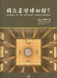 國立臺灣博物館學刊64-1期