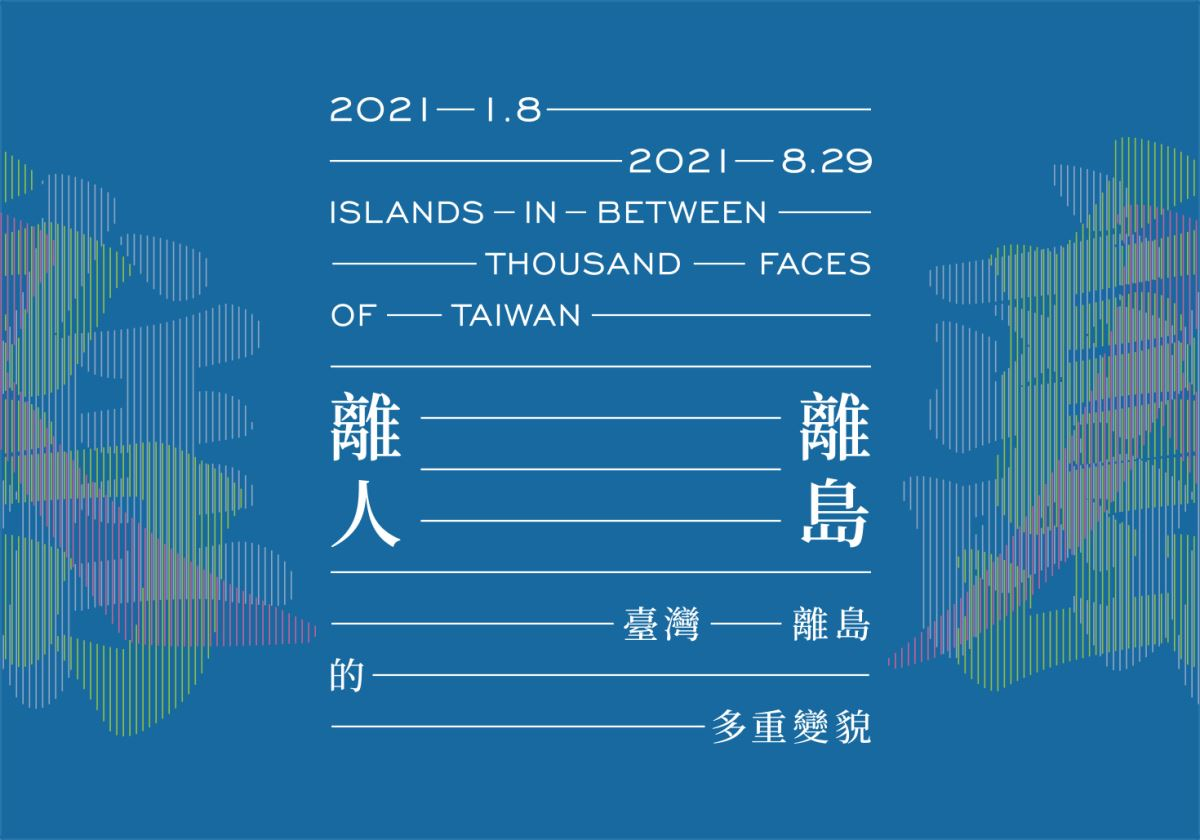 Islands in Between: Thousand Faces of Taiwan