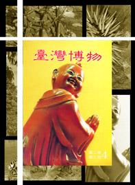 臺灣博物第4期