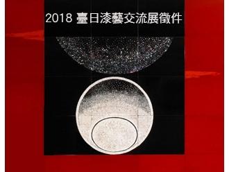 重磅徵展-2018臺日漆藝交流展徵件