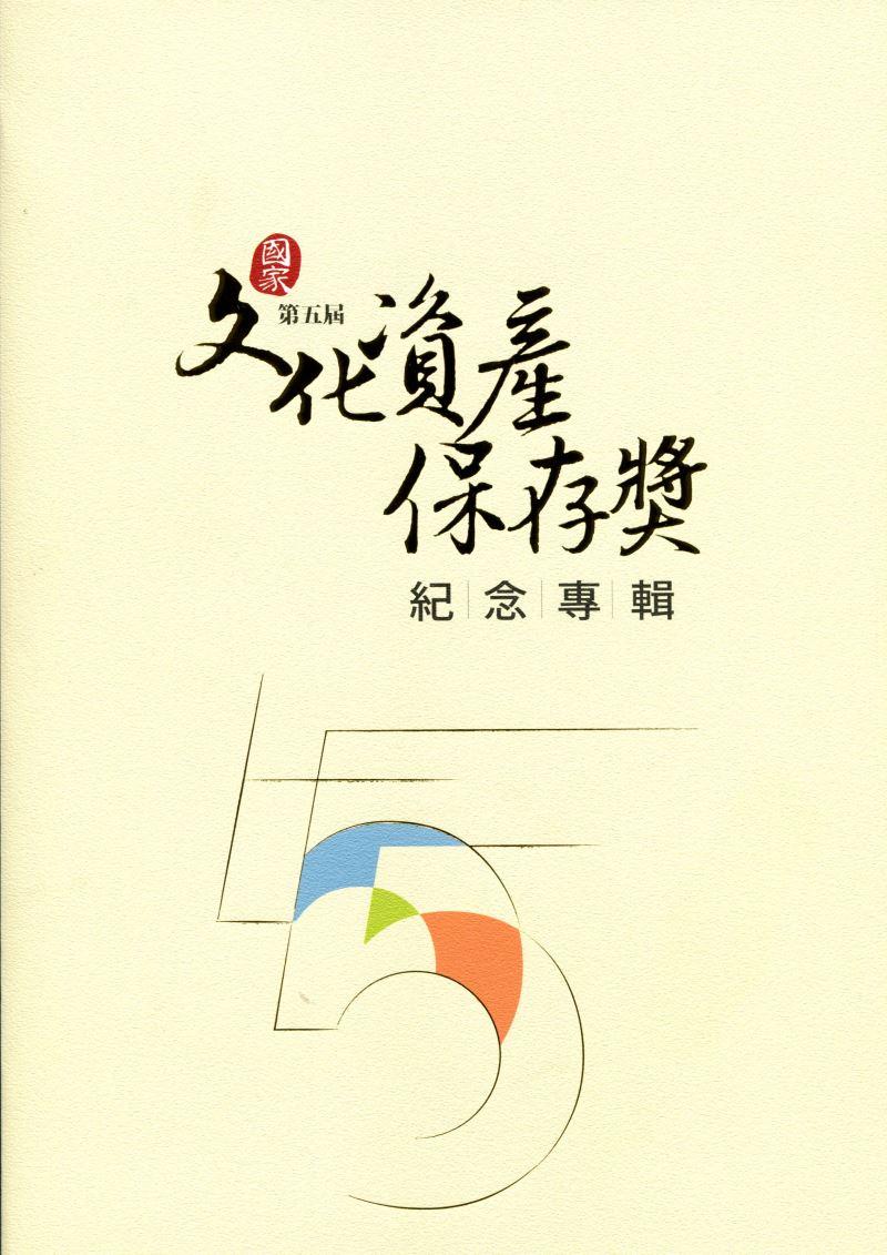 第五屆國家文化資產保存獎紀念專輯(含光碟)