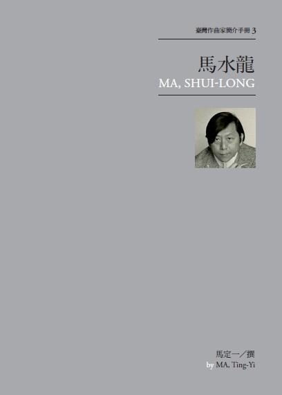臺灣作曲家簡介手冊3—馬水龍