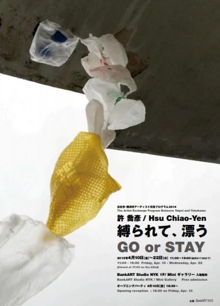 台湾の若手芸術家、許喬彦さんの個展が横浜で開催