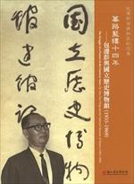 篳路藍縷十四年─包遵彭與國立歷史博物館(1955-1969)