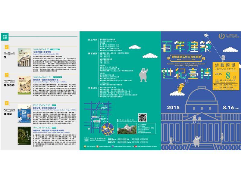 臺博館活動簡訊2015年8月.pdf[檔案下載]「另開新視窗」