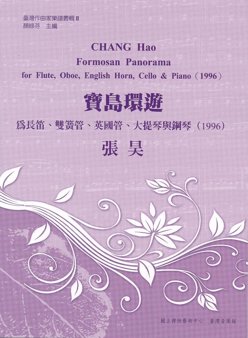 臺灣作曲家樂譜叢集Ⅱ─張  昊/寶島環遊【為長笛、雙簧管、英國管、大提琴與鋼琴(1996)】