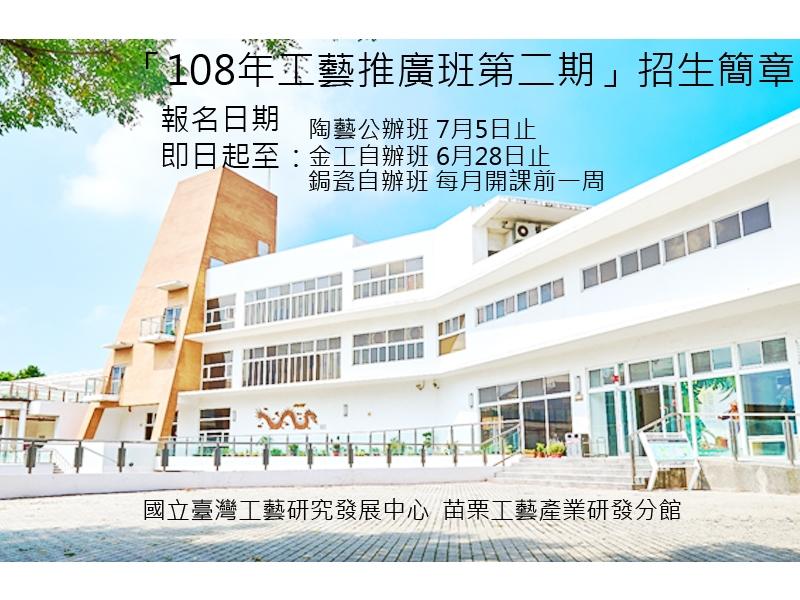 (苗栗分館)「108年工藝推廣班第二期」招生簡章