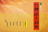 遠流台灣話大詞典