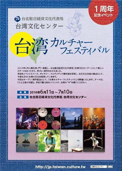 台湾カルチャーフェスティバル開催決定!!