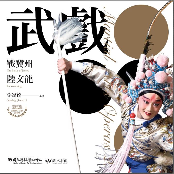 武戲二:《戰冀州》《陸文龍》DVD