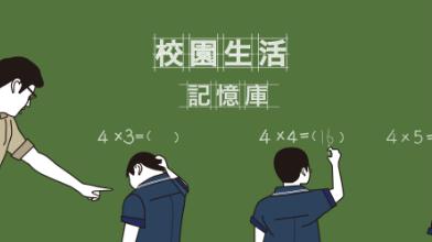 學校生活記憶庫
