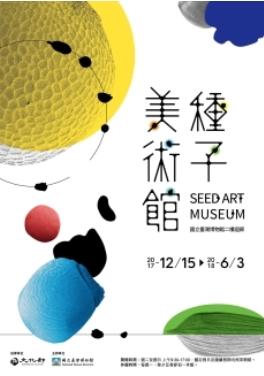 Seed Art Museum