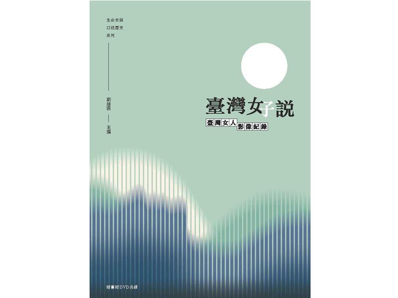 臺灣好說-臺灣女人影像記錄