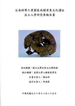 台南科學工業園區南關里東文化遺址出土人骨研究報告書