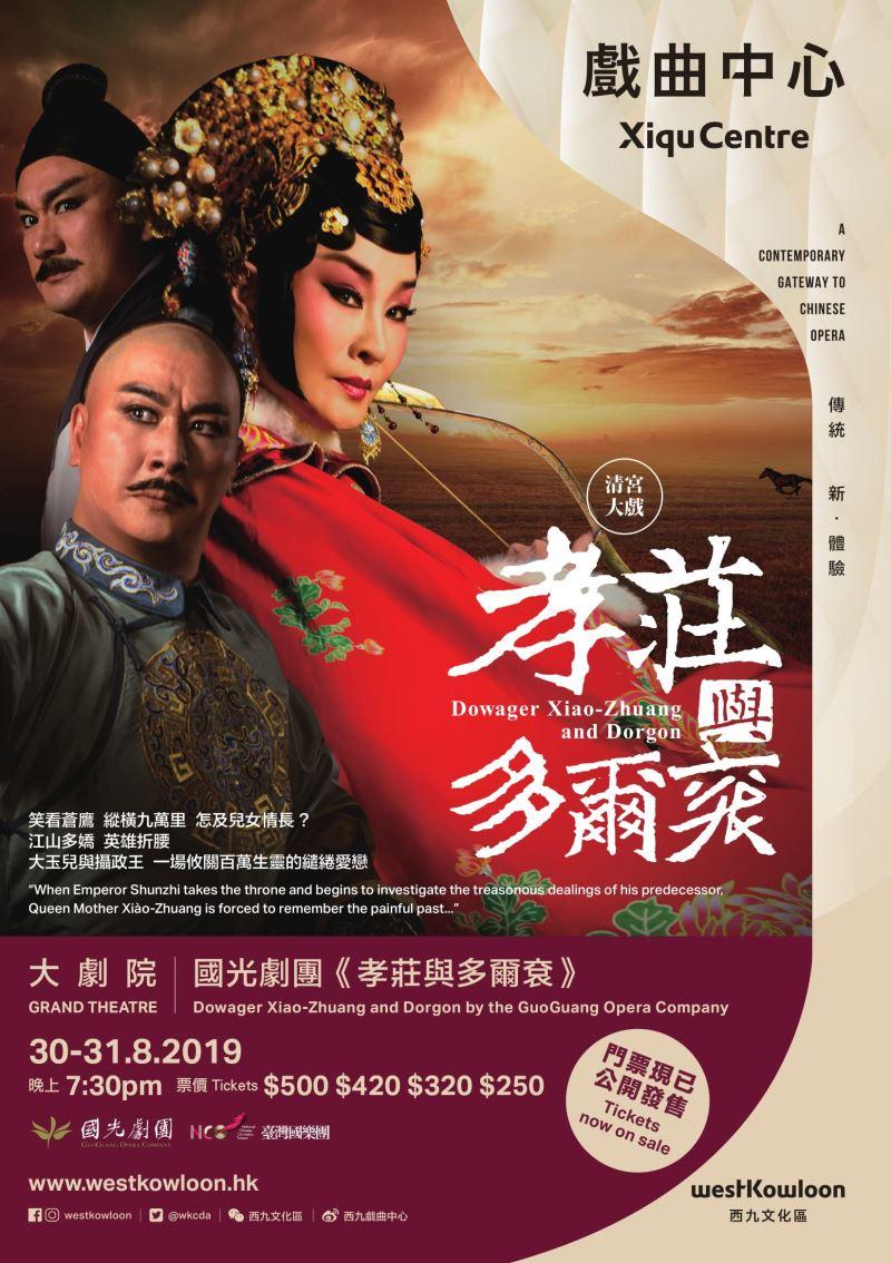 國光劇團《孝莊與多爾袞》