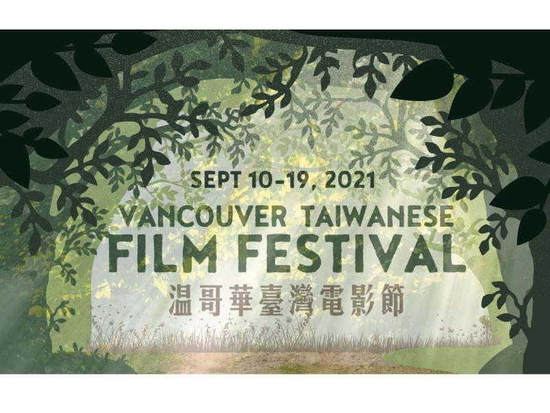15th Vancouver Taiwanese Film Festival to feature eight Taiwanese films online