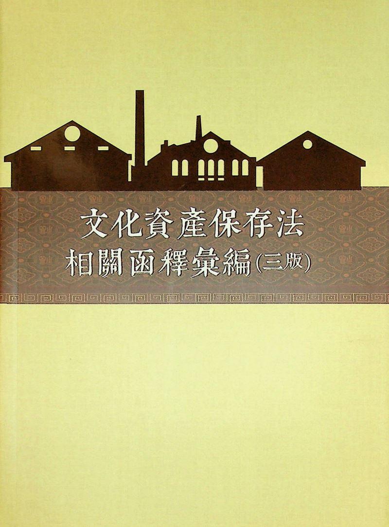 文化資產保存法相關函釋彙編