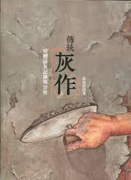 傳統灰作:壁體抹灰紀錄與分析