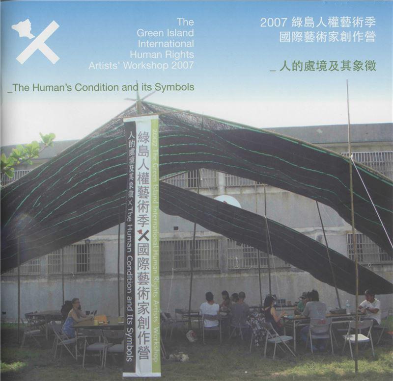 2007綠島人權藝術季國際藝術家創作營-人的處境及其象徵