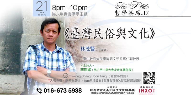 Melaka | 'Tea Philo: Taiwanese Folklore and Culture'