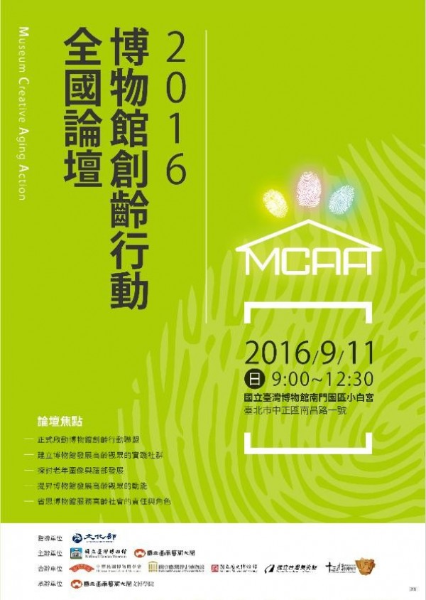NTM | 'Museum Creative Aging Action'