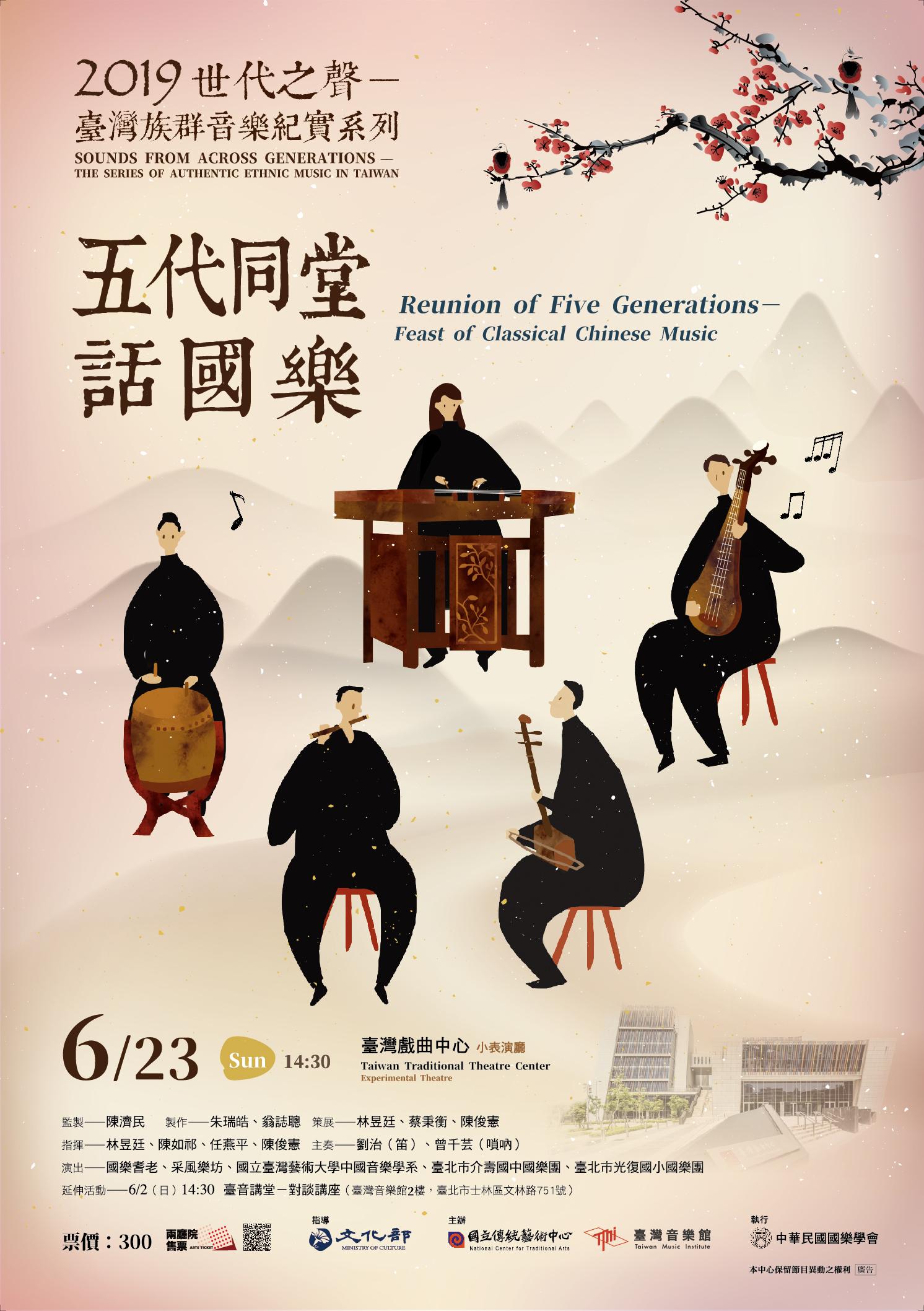 2019臺灣族群音樂紀實系列《五代同堂話國樂》