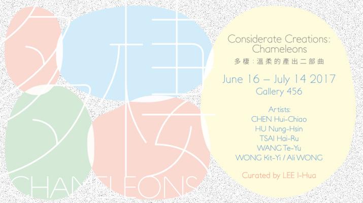「多棲」Part II 推五位女藝術家聯展 為臺灣月增色升溫